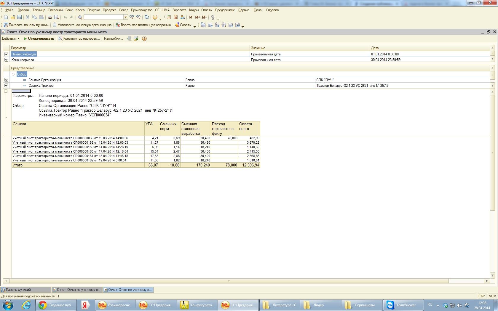 Отчет по учетному листу тракториста машиниста для БСХП 2.0 и БСХП 3.0