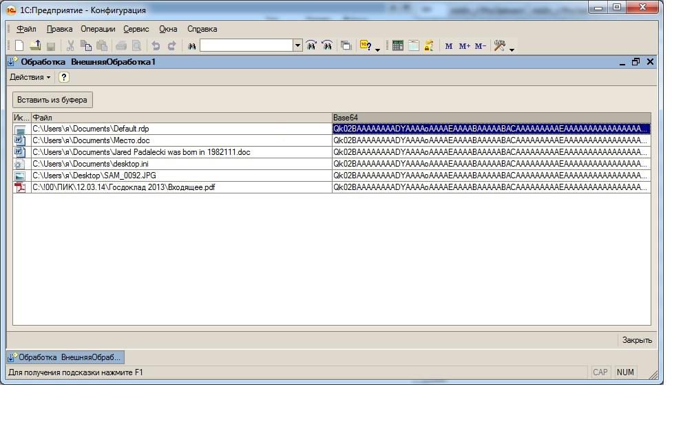 Делфи вставка текста с буфера в файл
