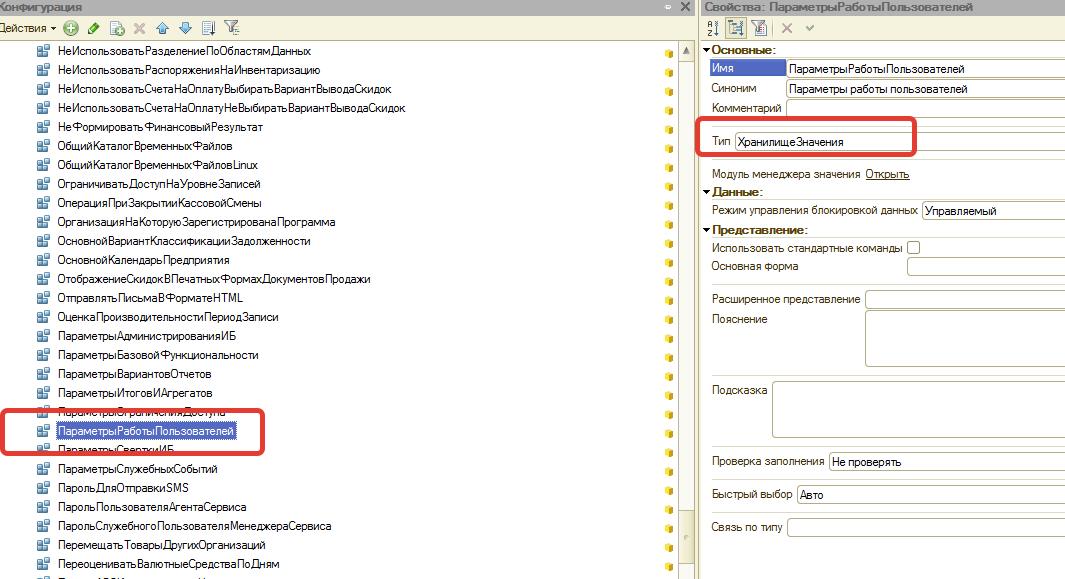 конфигуратор 1с ут 10.3 список пользователей описание