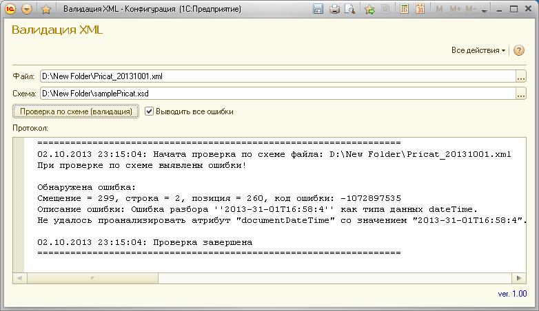 Проверка по схеме XML-файла