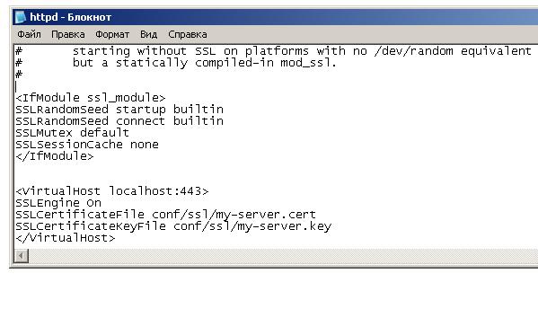 Новый конец файла httpd.conf