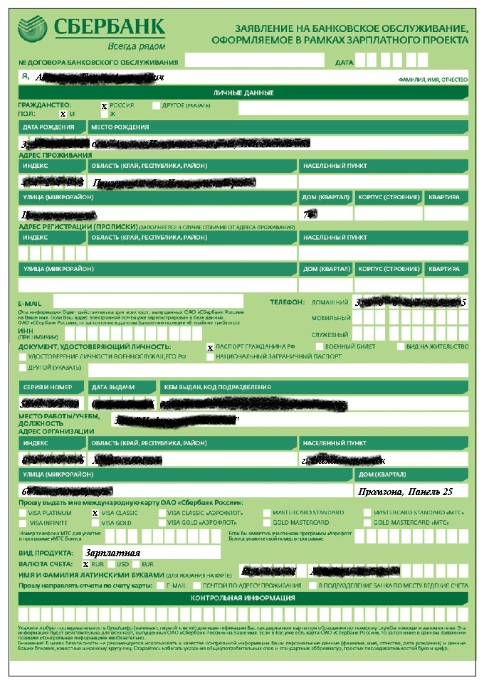 Скачать бланк заявления на карту сбербанка