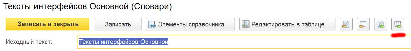 Выгрузка переведенных текстов интерфейсов