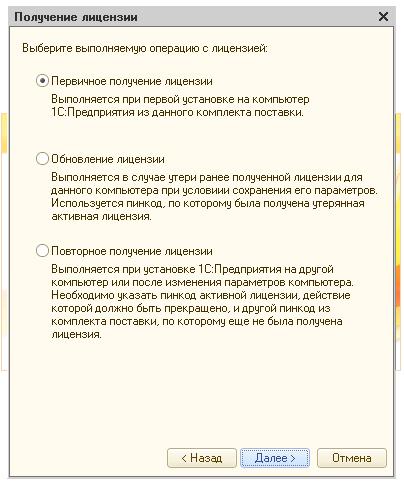 лицензий программных инструкция по получению видео
