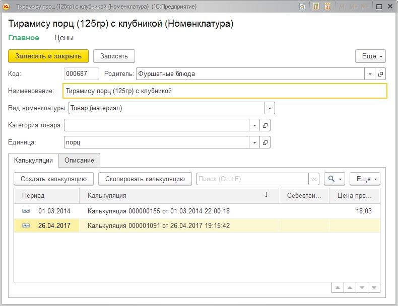 1с скопировать документ программно