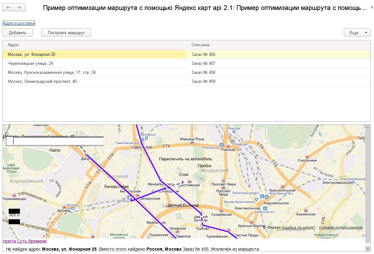 карты яндекс проложить маршрут на машине с текущей геопозиции