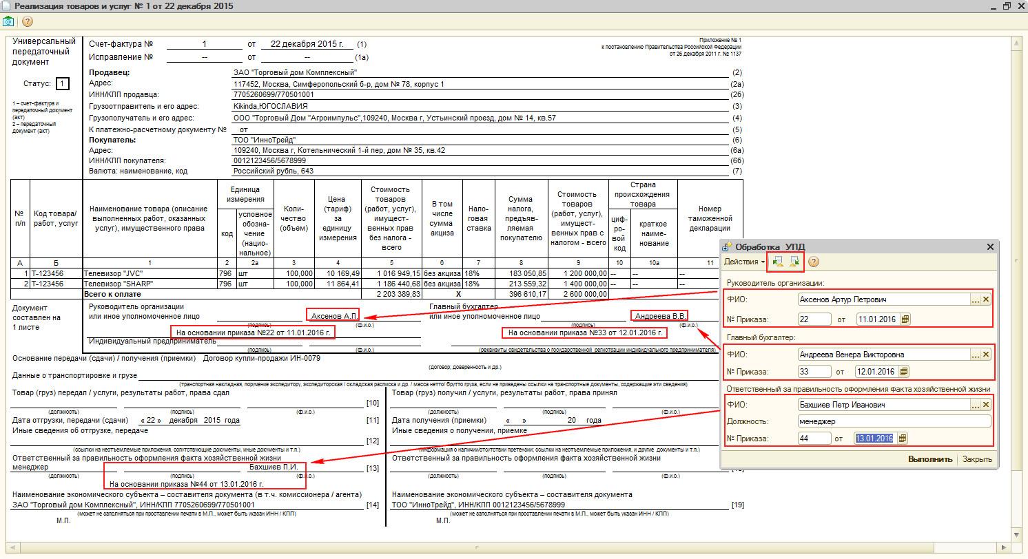 Упд в бухгалтерии ирбис-авто отзывы сотрудников бухгалтерии