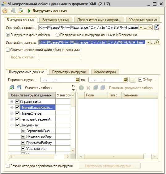 Обновление 1с 8.2 утп скачать бесплатно для украины pos verifone 810 проблема при переходе к 1с 8.3