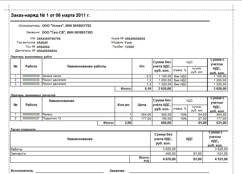 Заказ Наряд На Ремонт Автомобиля Образец Excel