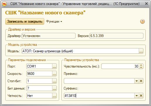 Настройка параметров сканера