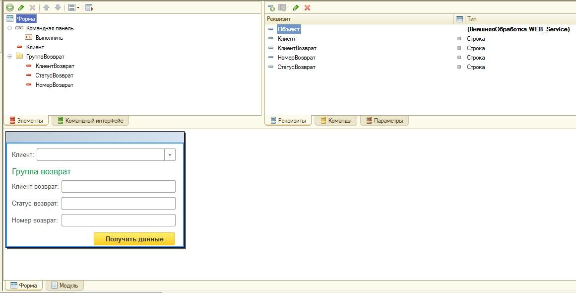 Вызвать метод веб сервиса 1с как провести тендер на внедрение 1с