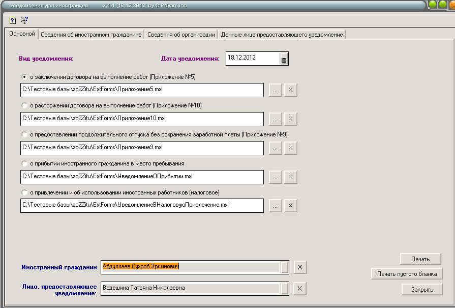 Миграционный учет кадровика временная регистрация как досрочно выписать