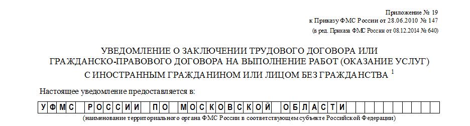 трудовой договор 2004 года образец