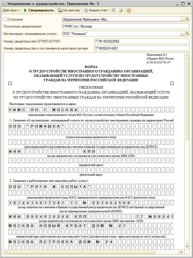 Инструкция к бесплатной программе для печати уведомлений в фмс о.