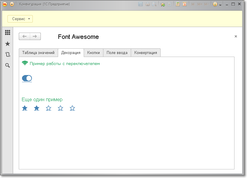 Font Awesome 1�. ��������� �������