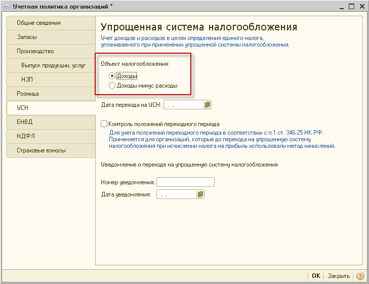 1с настройка учетной политики усн енвд обновление конфигурации 1с 8.3 инструкция для windows