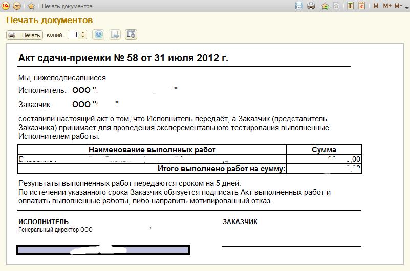 Акт приема передачи в 1с 8.2 бухгалтерия когда необходима регистрация в качестве ип