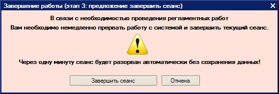 Уведомление пользователя о скором принудительном завершении сеанса