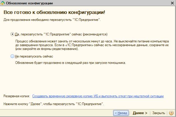 Настройка автоматического обновления платформы 1с 8.3 на клиенте 1с бухгалтерия документация управление сервисным центром