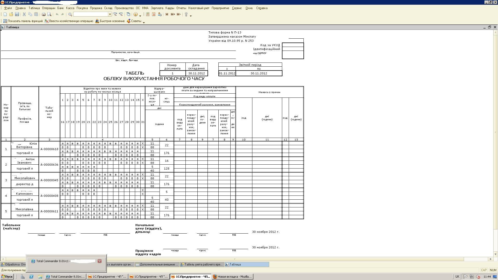 новый бланк табель учёта рабочего времени украина 2012