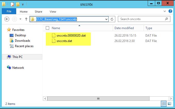 Каталог настроек сервера 1с как произвести обновление 1с 2.0