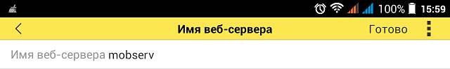 Имя веб-сервера