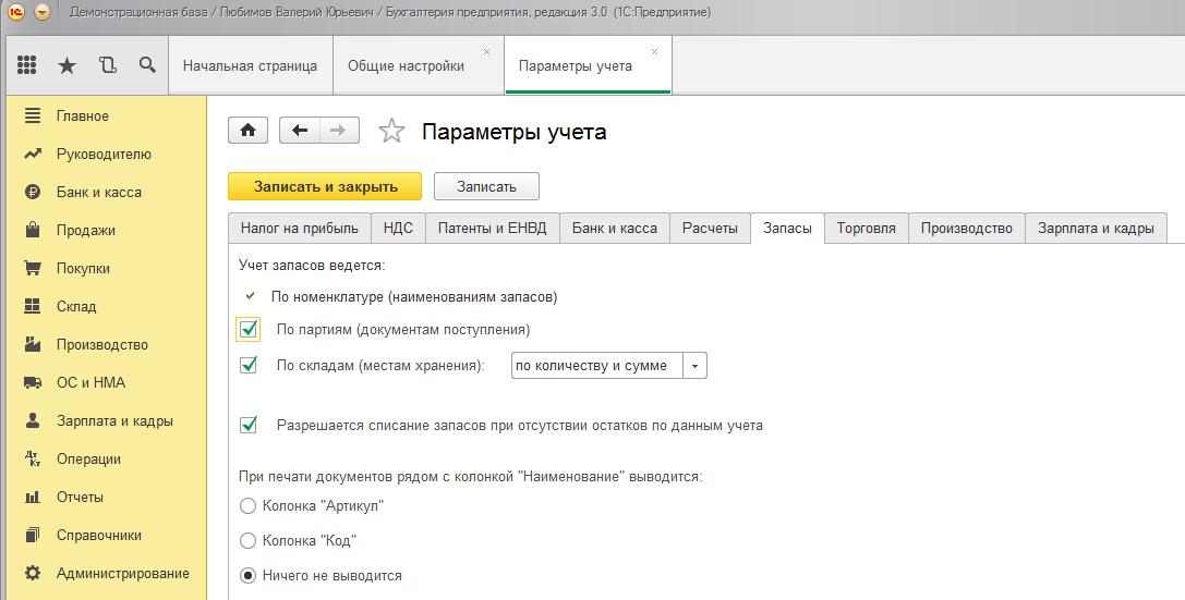 Инструкция обмен ут 10 бп 3.0