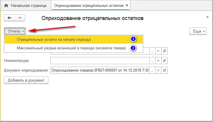 госуслуги регистрация как ип