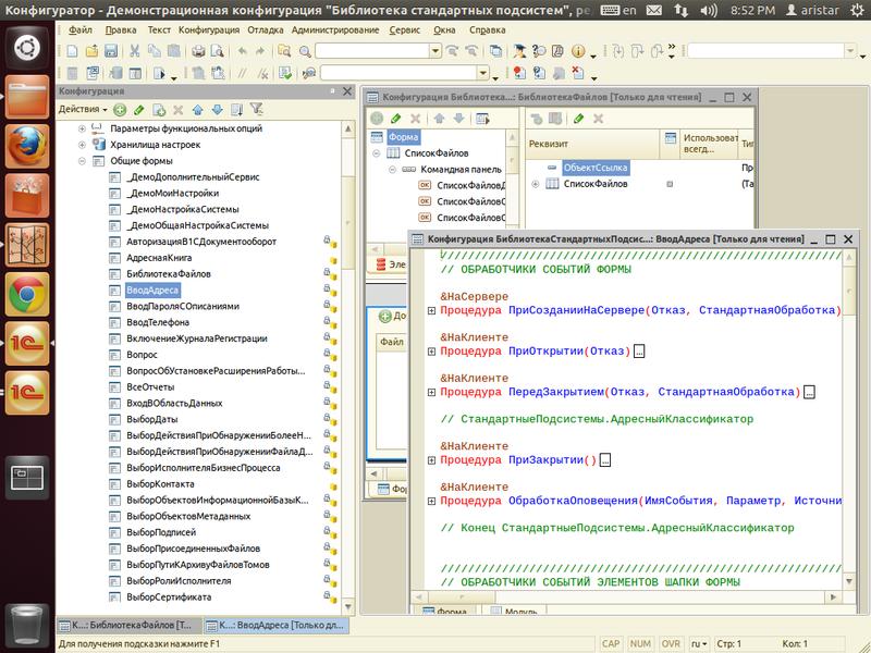 1с установка в linux настройка основных средств 1с