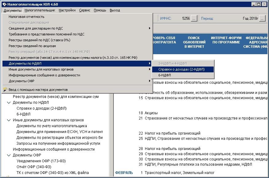 Налогоплательщик юл как заполнить декларацию 2 ндфл регистрация ип в онлайн