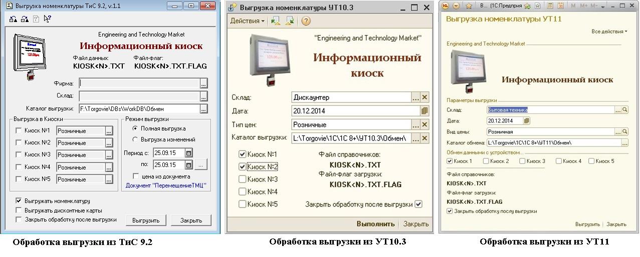 Программист 1с обмен данными тис и 1с 8 1с подробная установка
