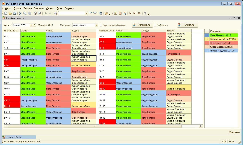 Программу для составления графика дежурств