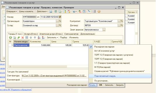 1с предприятие 8 скачать обновление от 06.06.12 1с официальный сайт программист 1с