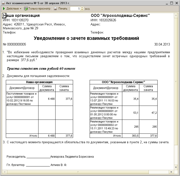 Уведомление о зачете взаимных требований печатная форма
