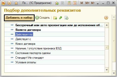 1c-additional-attributes -graphbuh-подбор-дополнительных - реквизитов-документооборот