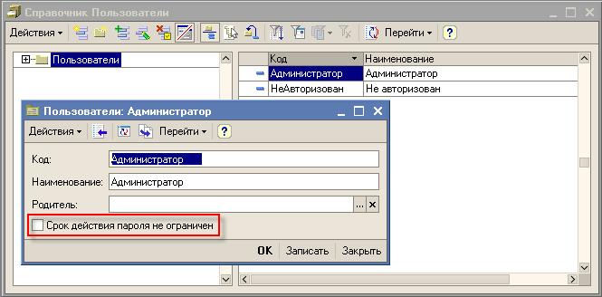 Отключайте механизм смены пароля для избранных