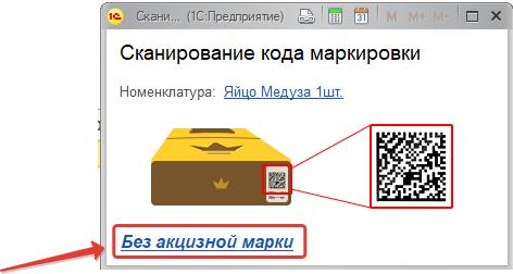 Проверить сигареты по qr коду онлайн бесплатно красноярск электронные сигареты одноразовые купить