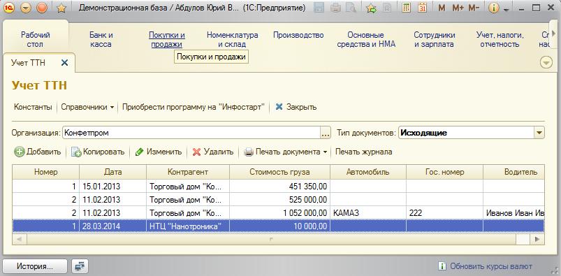 Программа для регистрации исходящих документов скачать бесплатно