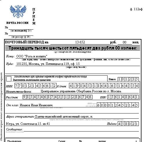 Бланк почтового перевода почта россии