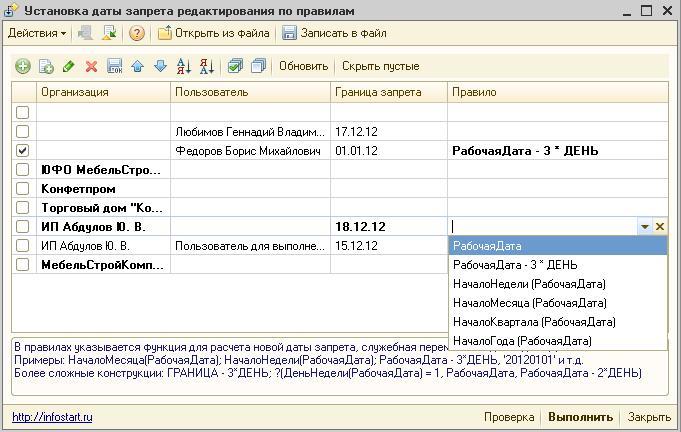 Установка даты запрета редактирования в 1с 8.2 упп ввиду незначительных финансовых временных затрат внедрение 1с особенно преимущества серви