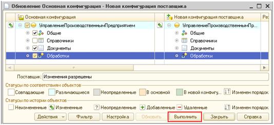 При обновлении 1с неразрешимые ссылки 1с управление сервисной службой скачать
