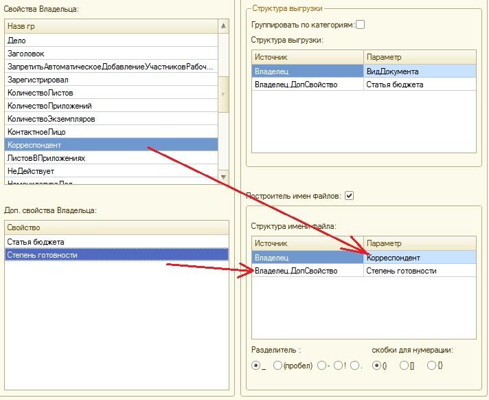 1c8-uploading -file-docsflow-3-выгрузка - файлов - документооборот -1с_002f-выгрузка - файлов - документооборот -1с_010