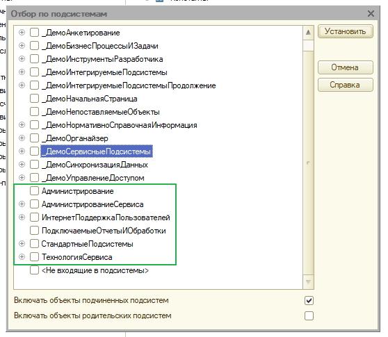 1с бсп инструкция по внедрению настройка параметров учета 1с упп