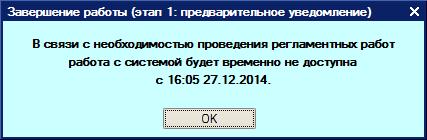 Уведомление пользователя о необходимости завершения сеанса
