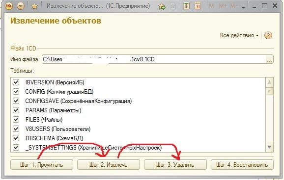 Восстановление файловой бд 1с 7.7