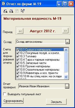 """Форма диалога отчета """"Материальная ведомость М-19"""""""