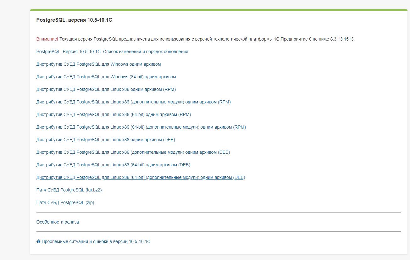 Debian 9 7 + PostgreSQL для 1С  Как завести с пол-оборота