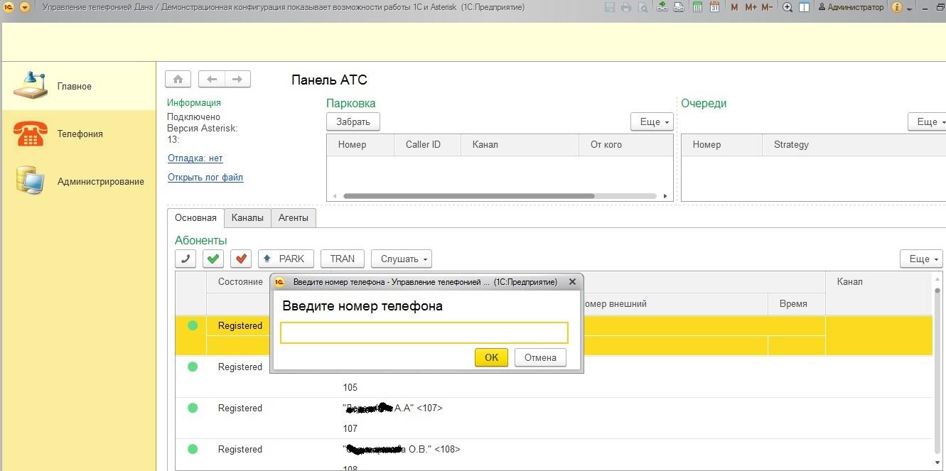 Внешняя компонента для подключения 1С к телефонии Asterisk