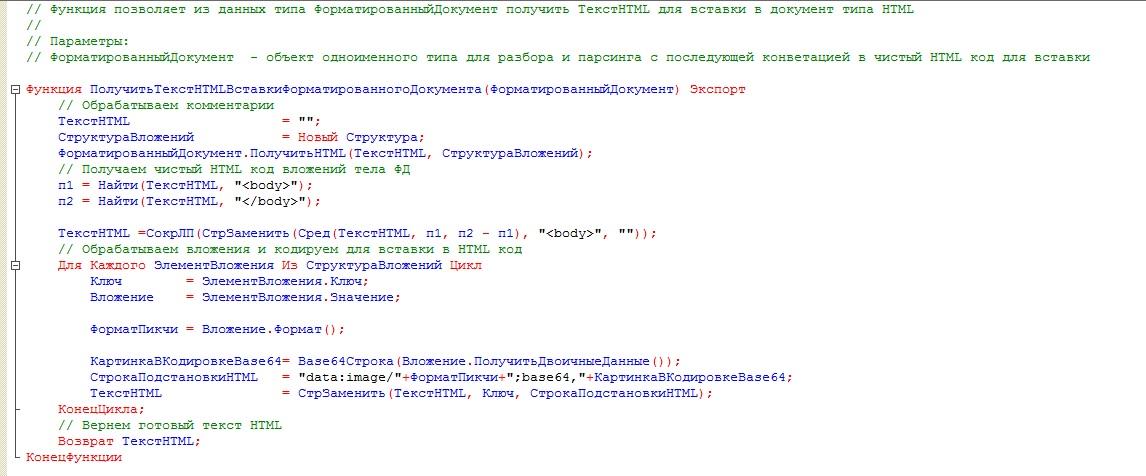 Код общего модуля