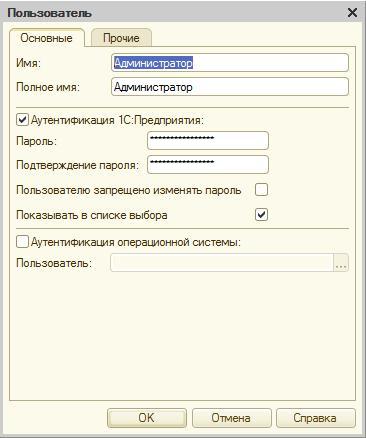 1c-creating - user-1с- создание - пользователя